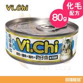 Vichi維齊 化毛貓罐鮪+鰹+雞+刎仔魚80g【寶羅寵品】