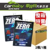 【車寶貝推薦】ZERO/零 5W50 EP RR 日本原裝機油 4L (兩瓶整箱)