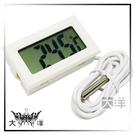 ◤大洋國際電子◢ 數顯/電子/感測器/浴缸/冰箱數位電子溫度計(帶探頭) 1454