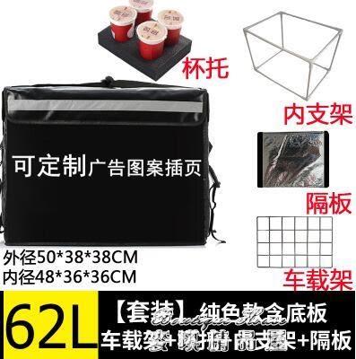外賣保溫箱美團外賣箱送餐包快餐工作箱子小號車載式YYP  麥琪精品屋