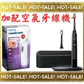 【配空氣牙線機】Philips Sonicare HX9392 飛利浦 音波震動 電動牙刷 (最新款充電盤黑鑽石機)