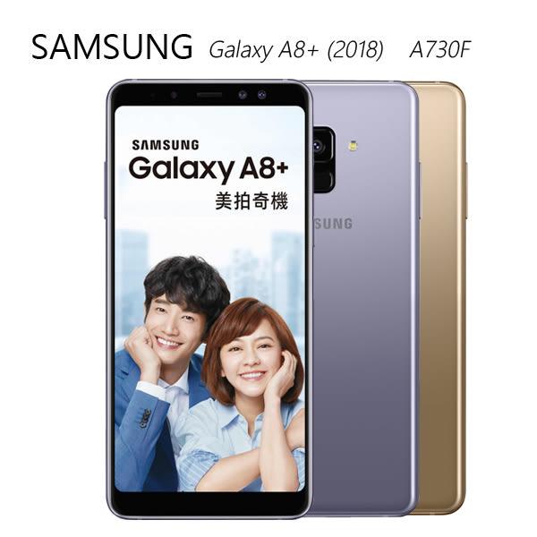 三星 SAMSUNG Galaxy A8+ (2018) A730F 美拍全螢幕手機- 兩年保固