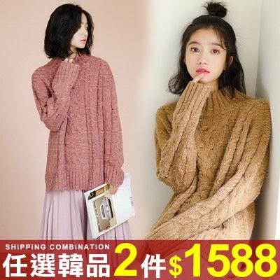 任選2件1588毛衣日系編織紋高領加厚保暖長袖毛衣【08G-B1868】