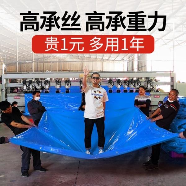 篷布雨布防水布防曬加厚遮雨防雨布戶外遮陽布塑料布帆布雨棚油布 「限時免運」