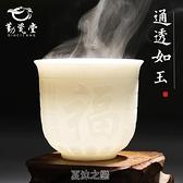 德化浮雕白瓷大號主人杯陶瓷茶杯羊脂玉功夫家用念佛茶盞品茗單杯 快速出货