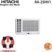 預購【HITACHI日立】3-4坪 變頻左吹冷暖窗型冷氣 RA-25HV1 免運費 送基本安裝