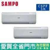 (全新福利品)SAMPO聲寶6-8坪X2AU/AM-PC4141定頻1對2冷氣空調_含配送到府+標準安裝【愛買】