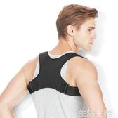 矯正帶 駝背矯正帶揹背佳隱形成年人男女專用兒童開肩背部防糾正駝背神器 生活主義