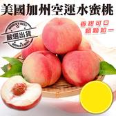 【果之蔬-全省免運】美國加州空運水蜜桃【17-18顆裝(原箱)/5kg±10%】