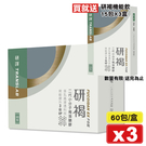 研褐機能飲 二代小分子褐藻醣膠 10mlX60包X3盒 贈 研褐機能飲 10mlx15包X3盒 專品藥局