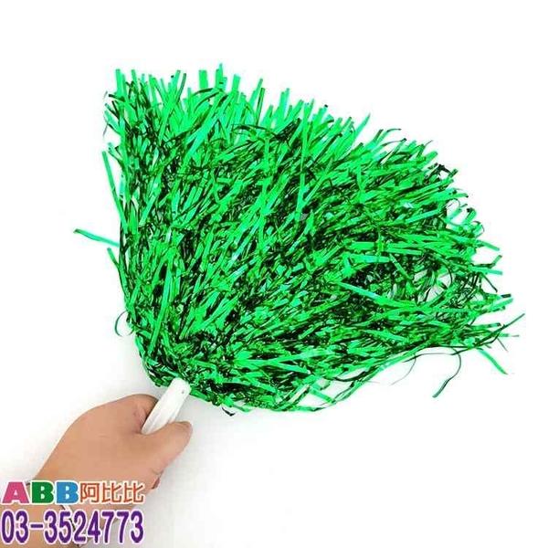 A0368-4_啦啦隊彩球棒_綠_30cm_30g#夏威夷花圈草裙啦啦隊彩球啦啦球加油棒