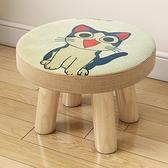 小板凳 實木腳矮凳子時尚簡約布藝款創意家用換鞋凳客廳蘑菇凳兒童小板凳 夢藝家