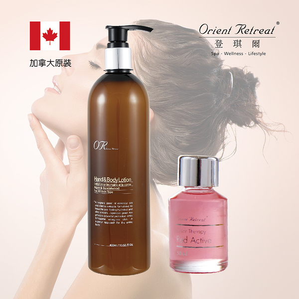 【Orient Retreat登琪爾】活力紅礦彩油+絲柔乳液組(加拿大原裝進口)