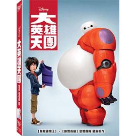 【迪士尼動畫】大英雄天團-DVD 普通版