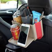 車用多功能餐盤車載水杯架車內收納儲物盒車用垃圾桶創意置物盒【onecity】