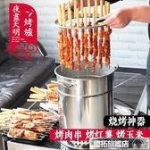 家用燒烤爐木炭烤肉串機戶外不銹鋼燒烤用具室內小型烤架商用吊爐 優拓DF