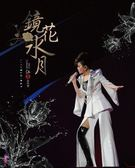 江蕙2013鏡花水月演唱會Live DVD 免運 (購潮8)