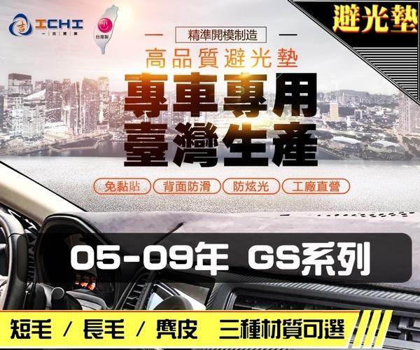 【長毛】05-09年 GS350 避光墊 / 台灣製、工廠直營 / gs避光墊 gs350避光墊 gs350 避光墊 長毛 儀表墊