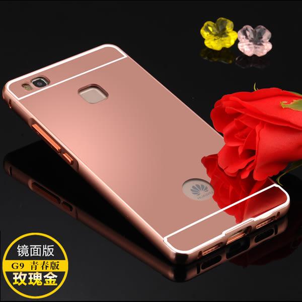 【 鋁邊框+背蓋】華為 Huawei P9 Lite/G9/VNS-L22 防摔鏡面殼/手機保護套/保護殼/硬殼/手機殼/背蓋