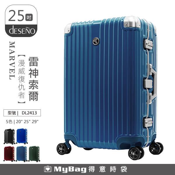 Deseno 行李箱  Marvel 漫威復仇者 DL2413-25吋 雷神索爾 鏡面PC細鋁框旅行箱  MyBag得意時袋