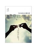 二手書博民逛書店 《遇見,最真實的自己:找回被遺忘的愛與喜》 R2Y ISBN:9869104533│楊宗樺