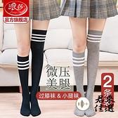 2雙裝 過膝襪子女中筒襪日系長筒襪絲襪薄款小腿襪【君來佳選】