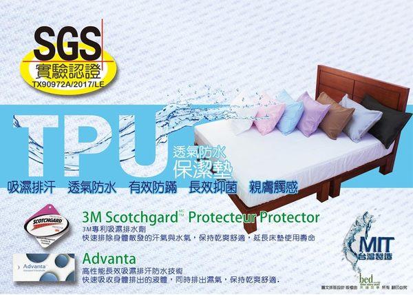 台灣製造[U3X6.2]TPU吸濕排汗防水保潔墊 SGS認證3M專利吸濕排汗 單人3尺床包式