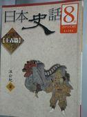 【書寶二手書T8/歷史_IPC】日本史話_上古篇_汪公紀