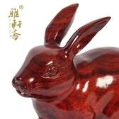 [超豐國際]T木雕兔子  紅木工藝品 木雕刻家居風水擺件 生1入