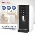 元山 桌上型濾淨式飲水機 YS-8210RWI