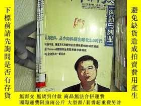 二手書博民逛書店中國青年科技罕見創新與創業 2007 1-4 合訂Y203004