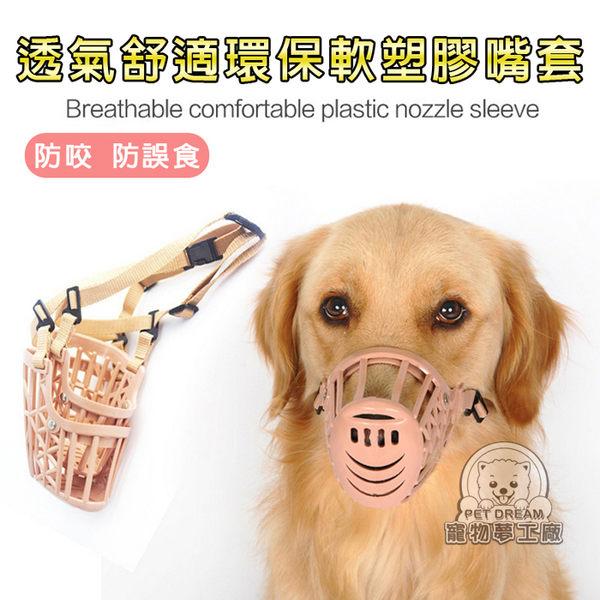 環保無毒軟塑膠 寵物嘴套 寵物口罩 防咬人/防亂叫/防誤食/寵物保護套 - 4號