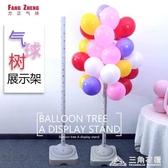 乳膠鋁箔氣球樹展示架路引立柱支架陳列樹展架裝飾品佈置桿子卡通ATF 三角衣櫃