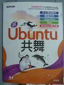 【書寶二手書T4/電腦_PIV】與Ubuntu共舞_吳紹裳_有光碟