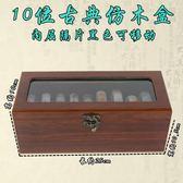 10位20位手鐲盒翡翠金銀手鐲玉鐲收納展示盒木質首飾盒高檔珠寶箱   任選一件享八折