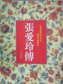 【書寶二手書T6/傳記_IRP】張愛玲傳-現代曹雪芹_於青