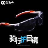 防風目鏡 戶外運動眼鏡防沖擊實驗勞保透明護目鏡