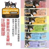 PRO毛孩王【單罐】汪喵星球 貓用 98% FANTASTIC 無膠鮮肉主食罐 主食罐80G