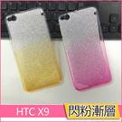 閃粉漸層 HTC ONE X9 手機殼 漸變 彩虹漸層 HTC X9 保護套 TPU 軟殼 閃鑽 砂粉鑽 手機套 防摔│麥麥