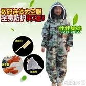 防蜂服全套加厚防蜂衣透氣專用蜜蜂衣服防護服帶防蜂帽手套養蜂服LX聖誕交換禮物