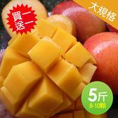 【屏聚美食】買一送一_ 產地嚴選優質愛文芒果5斤/8-10顆_(加贈5斤共10斤)