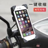特賣手機支架 機車電瓶車手機支架usb充電器自行車車載gps導航機車騎行手機架