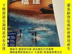 二手書博民逛書店Lonely罕見Planet:福建(2014年 版):中文第一版
