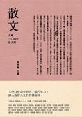 (二手書)九歌104年散文選