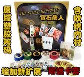寶石商人籌碼版益智類思維策略超現代藝術桌遊卡牌游戲【販衣小築】