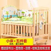 嬰兒床實木多功能環保寶寶床搖籃床折疊bb床無漆兒童床拼接大床