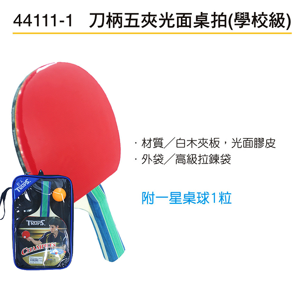 桌球 成功SUCCESS 44111-1 刀柄高級桌拍(學校級)【文具e指通】量販.團購