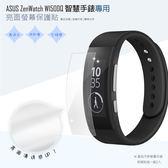 ◆亮面螢幕保護貼 Sony SWR-30 手環 曲面膜 保護貼 【一組二入】保護膜 亮面 亮貼 亮面貼