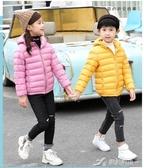 兒童外套 棉衣寶寶輕薄兒童羽絨棉服外套男女童衣服中大童棉襖冬裝 樂芙美鞋