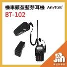 BT-102 機車頭盔藍芽耳機 遙控手柄...